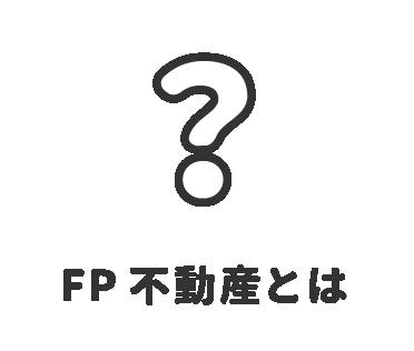 FP不動産とは?
